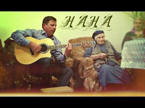 Валид Гадаев - Нана ( красивая песня про маму)