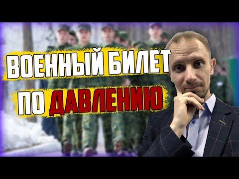 """Военный билет по ДАВЛЕНИЮ """"Неформально о серьёзном"""""""