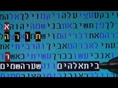 MASHIACH SABBATH AND ZION IN BIBLE CODE GLAZERSON
