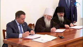 Правительство региона и Новгородская Епархия подписали соглашение о сотрудничестве