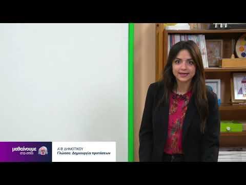 Γλώσσα | Δημιουργία προτάσεων | Α' & Β' Δημοτικού Επ. 40