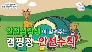 [생활안전] 캠핑 안전하게 즐겨요!