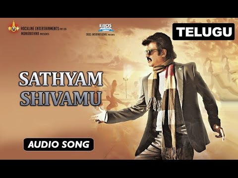 Sathyam Shivamu