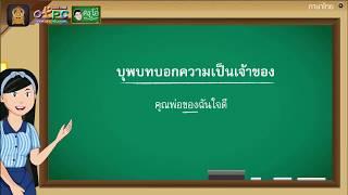 สื่อการเรียนการสอน คำบุพบท ป.6 ภาษาไทย