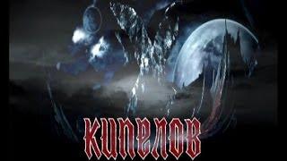 Кипелов - Интро (Х лет)