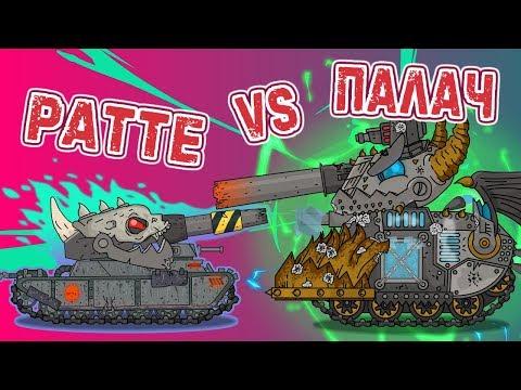 Ратте против Палача : бонус серия - Мультики про танки