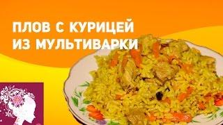 Вкуснейший плов из курицы в мультиварке. Вторые блюда в мультиварке. #блюдаВмультиварке