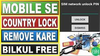 Gulf : New Mobile Indian Sim Ke Liye Unlock Kare Free Mein | Part One