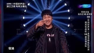 王炸对对碰!打包安琪撞宿涵 【2018好声音独家幕后花絮】Sing!China 官方超清HD