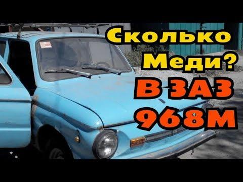 Сколько меди в Запорожце 968М
