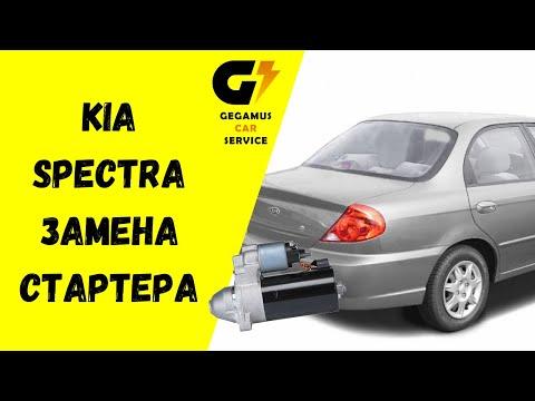 Замена и ремонт стартера Kia Spectra