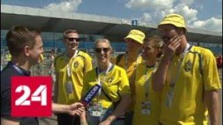 Швеция обыграла Южную Корею: подробности - Россия 24