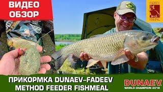 Прикормка dunaev fadeev method feeder green 1кг