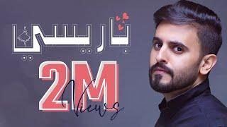 تحميل اغاني عادل ابراهيم - باريسي (النسخة الأصلية) | 2018 MP3