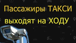 Пассажиры ТАКСИ  выходят на ХОДУ Новые камеры ВИДЕОФИКСАЦИИ в Москве