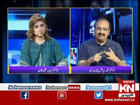 Kohenoor@9 With Dr Nabiha Ali Khan 07 August 2021 | Kohenoor News Pakistan