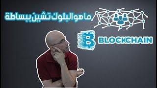 ما هو البلوك تشين بالعربي بطريقة مبسطة Blockchain