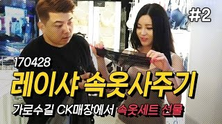 170428 [2] 걸그룹'레이샤'(고은,솜) CK속옷(캘빈클라인) 선물해주기!!- KoonTV