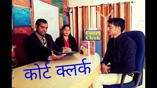 COURT CLERK INTERVIEW QUESTIONS & ANSWERS : Court Clerk ki job ke liye interview : LDC Interview