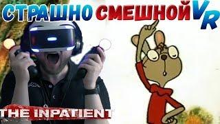 СТРАШНО СМЕШНОЙ VR ► СМЕШНЫЕ МОМЕНТЫ С КУПЛИНОВЫМ ► The Inpatient (PlayStation VR)