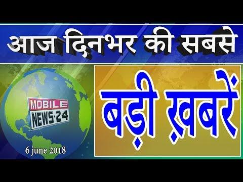 आज की बड़ी ख़बरें | Nonstop news | Speed news | Breaking news | aaj ka news | top 20 news | MobileNews