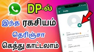 WhatsApp DP-ல் ரகசியம் 🤔 Secret WhatsApp Tips & Tricks in Tamil | WhatsApp DP Hidden Tricks | DP