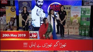 Thora Game Thori Beyimani!!!| Game Show Aisay Chalay Ga With Danish Taimoor