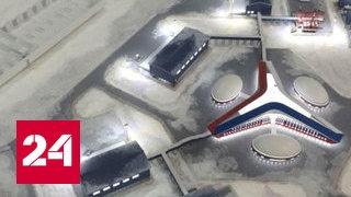 Арктический форт. Специальный репортаж Дмитрия Кодаченко