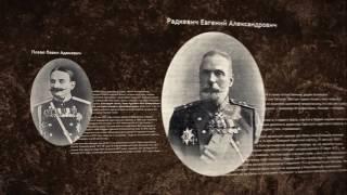 «Памяти героев Великой войны 1914-1918 годов»