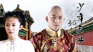 《少年天子》34——顺治皇帝的曲折人生(邓超、霍思燕、郝蕾等主演)