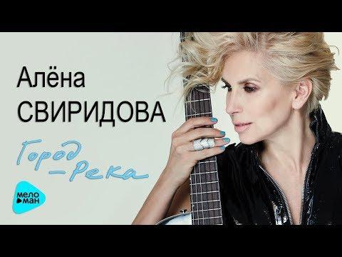 Алёна Свиридова  - Город река (Альбом 2017)