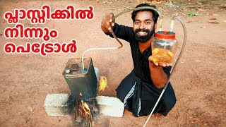 PETROL MAKING FROM PLASTIC AT HOME