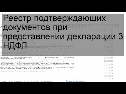 Реестр подтверждающих документов при представлении декларации 3 НДФЛ