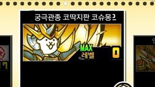 [냥코대전쟁]궁극전사 코즈믹 코스모(관종)
