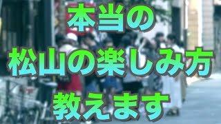 松山市のすげぇ良い所を紹介します!愛媛県観光スポット
