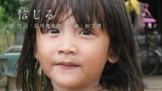 「信じる」混声合唱、詩:谷川俊太郎、作曲:松下耕