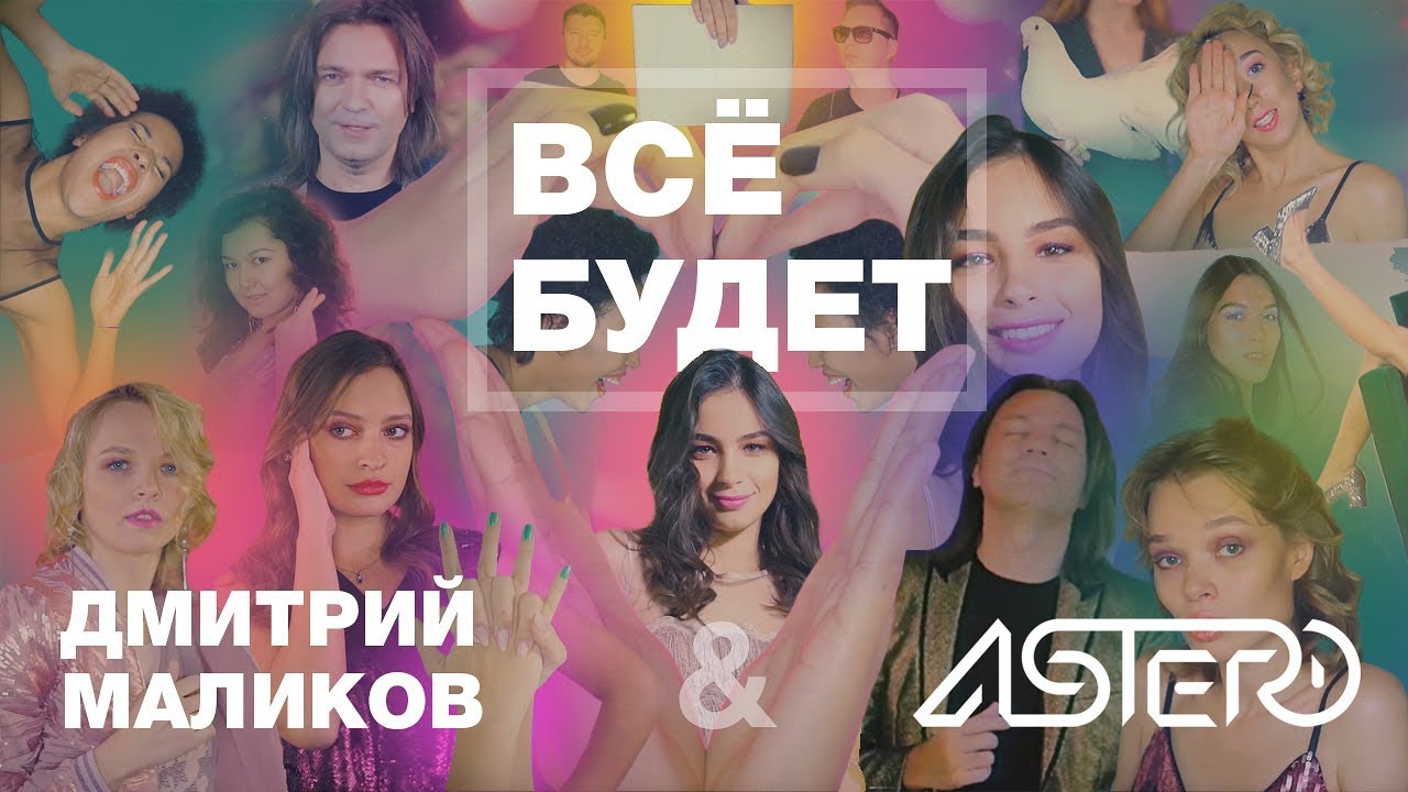 Дмитрий Маликов & Astero — Всë будет