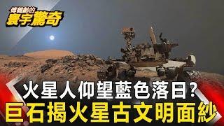 【傅鶴齡寰宇驚奇】火星人仰望藍色落日? 巨石揭火星古文明面紗