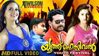Youth Festival Malayalam Full Movie | Sidharth Bharathan | Bhavana | College Movie |