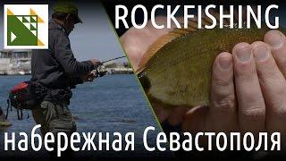 Рыбалка на речке черная в севастополе