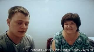 Видеоотзыв Светлана Казакова