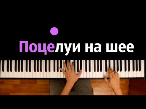 Podnebesniy - Поцелуи на шее ● караоке | PIANO_KARAOKE ● ᴴᴰ + НОТЫ & MIDI