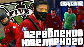 ОГРАБЛЕНИЕ ЮВЕЛИРНОГО - Прохождение лучшей игры века Grand Theft Auto 5 [18+] (ГТА 5) Глава #7