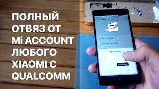 Отвязка от Xiaomi аккаунта на Qualcomm. Bypass Xiaomi Redmi 3/3 Pro.  Imei Recovery