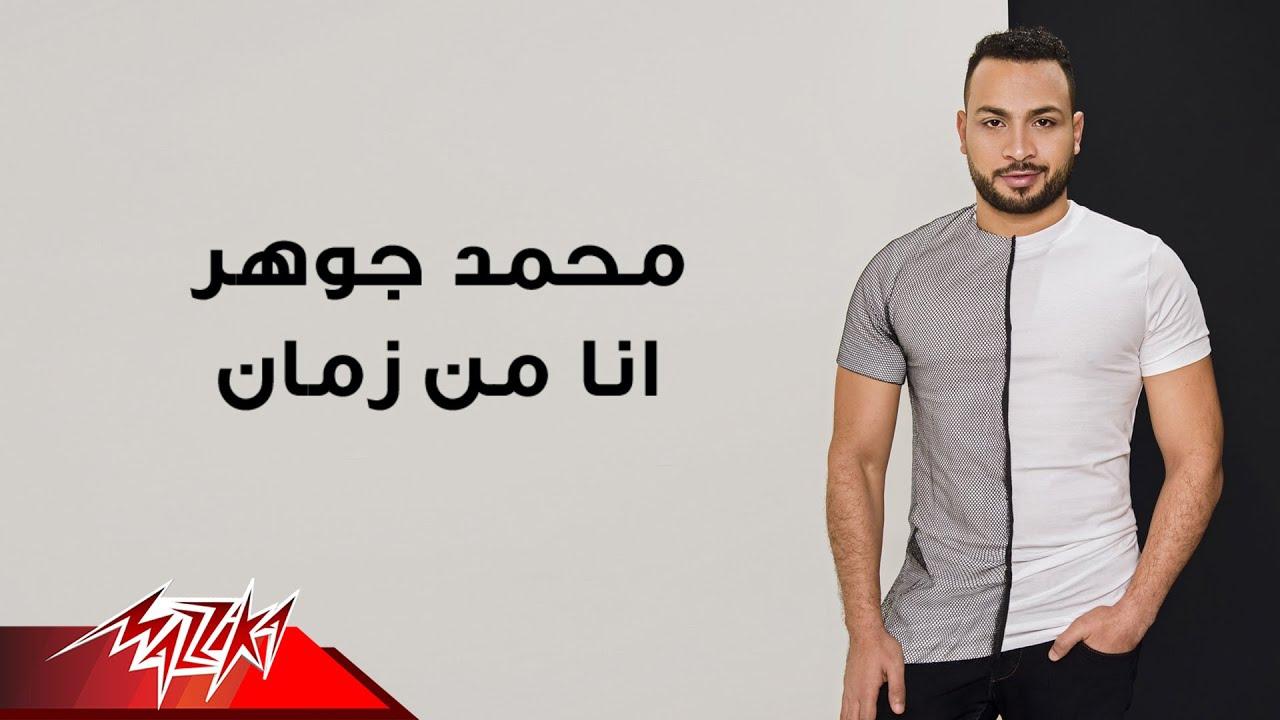 كلمات اغنية انا من زمان محمد جوهر كلمات اغاني