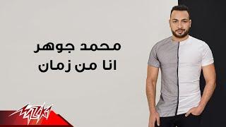 Mohamed Gohar - Ana Men Zaman | محمد جوهر - انا من زمان تحميل MP3