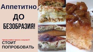 Домашние пироги 🍕 3 простых пирога с ревенем 🍕 ВКУСНО И ПОЛЕЗНО!