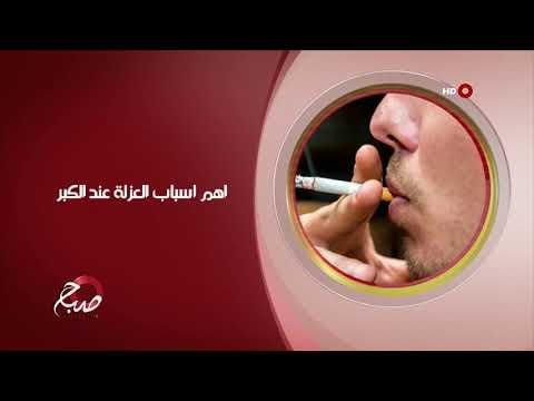 شاهد بالفيديو.. صباح الشرقية 21-7-2019 | اهم اسباب العزلة عند الكبر