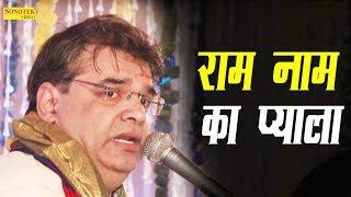 सत्संगी भजन: राम नाम का प्याला | Ram Naam Ka Pyala | Anil Hanslas (Bhaiya Ji) | Hindi Bhajan Kirtan