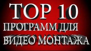 ТОП 10 лучших программ для монтажа видео!